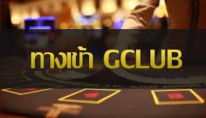สมัครทางเข้าGclub เล่นเกมคาสิโนออนไลน์ 24 ขั่วโมง